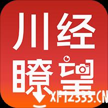 川经瞭望app下载_川经瞭望app最新版免费下载