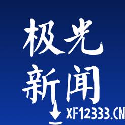 极光新闻app下载_极光新闻app最新版免费下载