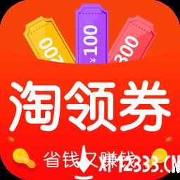 淘领券app下载_淘领券app最新版免费下载