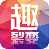 趣裂变app下载_趣裂变app最新版免费下载