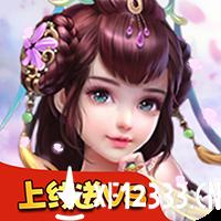 恋仙BT版手游下载_恋仙BT版手游最新版免费下载