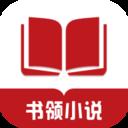 书领小说app下载_书领小说app最新版免费下载
