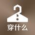 穿什么app下载_穿什么app最新版免费下载