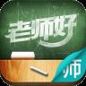 老师好教师版app下载_老师好教师版app最新版免费下载