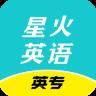 星火英专app下载_星火英专app最新版免费下载