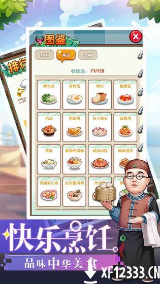 中餐厅东方味道手游下载_中餐厅东方味道手游最新版免费下载