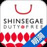 韩际新世界免税店app下载_韩际新世界免税店app最新版免费下载