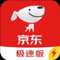 京东极速版app下载_京东极速版app最新版免费下载