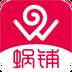 蜗铺app下载_蜗铺app最新版免费下载