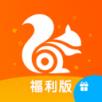 UC浏览器福利版app下载_UC浏览器福利版app最新版免费下载