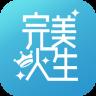 完美人生app下载_完美人生app最新版免费下载