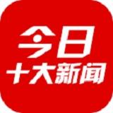 今日十大新闻app下载_今日十大新闻app最新版免费下载