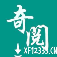 奇阅小说免费版app下载_奇阅小说免费版app最新版免费下载