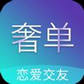 奢单最新版app下载_奢单最新版app最新版免费下载