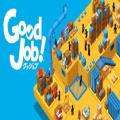 goodjob中文版手游下载_goodjob中文版手游最新版免费下载