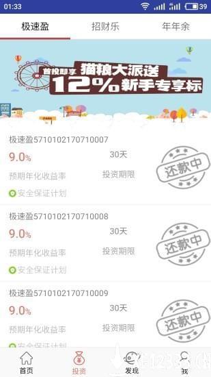 极速猫理财app下载_极速猫理财app最新版免费下载