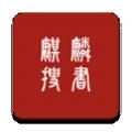 麒麟听书网页版app下载_麒麟听书网页版app最新版免费下载