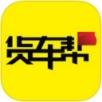货车帮司机版app下载_货车帮司机版app最新版免费下载