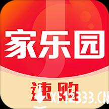 家乐园速购最新版app下载_家乐园速购最新版app最新版免费下载