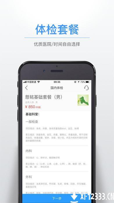 佳医汇app下载_佳医汇app最新版免费下载