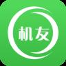 机友精灵app下载_机友精灵app最新版免费下载