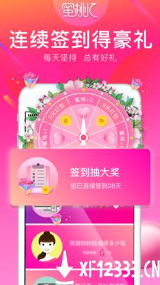 蜜桃汇app下载_蜜桃汇app最新版免费下载