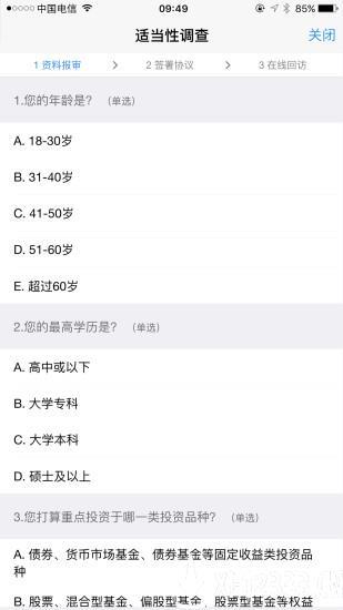 东方财富期货app下载_东方财富期货app最新版免费下载