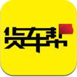 货车帮app下载_货车帮app最新版免费下载