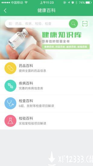 健康中山app下载_健康中山app最新版免费下载