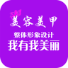 江门美容美甲app下载_江门美容美甲app最新版免费下载