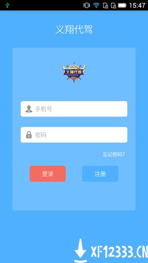 滴亣亣代驾app下载_滴亣亣代驾app最新版免费下载