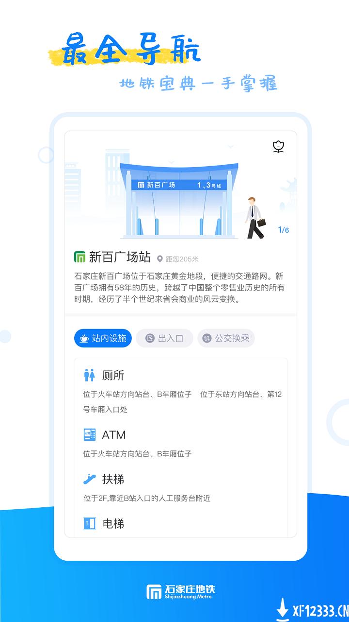石家庄轨道交通app下载_石家庄轨道交通app最新版免费下载