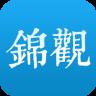 锦观新闻app下载_锦观新闻app最新版免费下载
