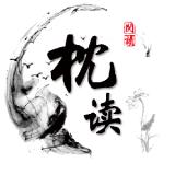 枕读小说app下载_枕读小说app最新版免费下载