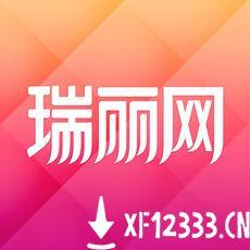 瑞丽网app下载_瑞丽网app最新版免费下载