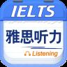 雅思听力app下载_雅思听力app最新版免费下载