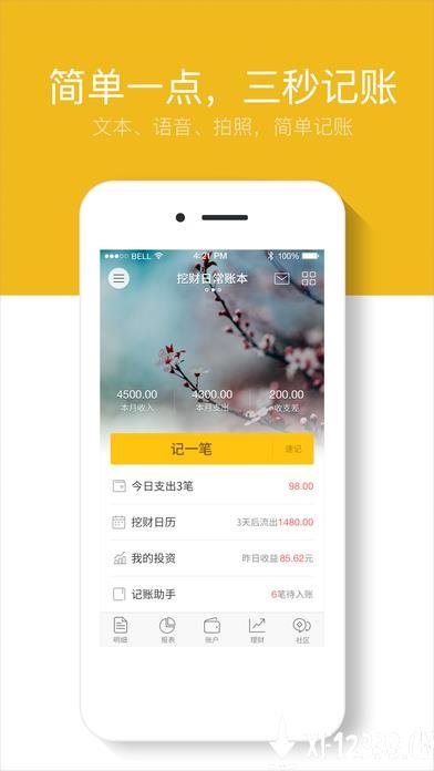 挖财记账理财app下载_挖财记账理财app最新版免费下载