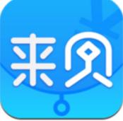 来贝记账app下载_来贝记账app最新版免费下载
