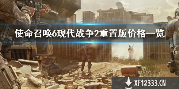 《使命召唤6现代战争2重制