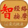 智慧经络app下载_智慧经络app最新版免费下载