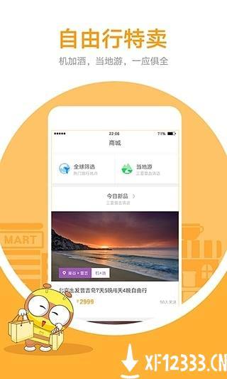马蜂窝旅游app下载_马蜂窝旅游app最新版免费下载