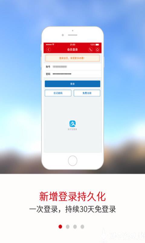 四川航空app下载_四川航空app最新版免费下载