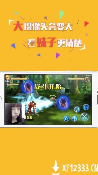 玩耍直播app下载_玩耍直播app最新版免费下载