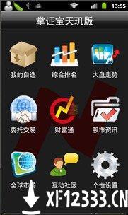 掌证宝天玑版app下载_掌证宝天玑版app最新版免费下载