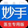 妙手医生医生版app下载_妙手医生医生版app最新版免费下载