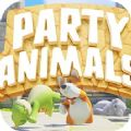 动物派对手机版手游下载_动物派对手机版手游最新版免费下载