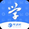 学考网app下载_学考网app最新版免费下载