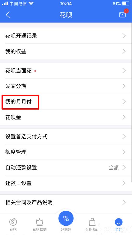 月月付app下载_月月付app最新版免费下载