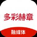 多彩赫章最新版app下载_多彩赫章最新版app最新版免费下载