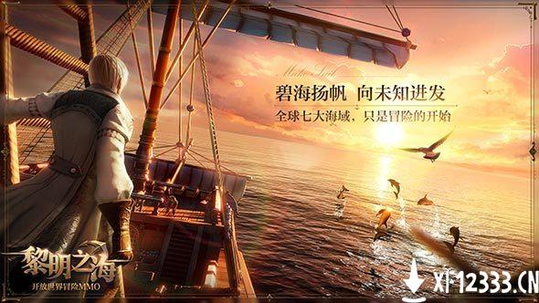 黎明之海手游下载_黎明之海手游最新版免费下载